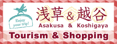 [Asakausa&Koshiigaya] Tourism & Shopping